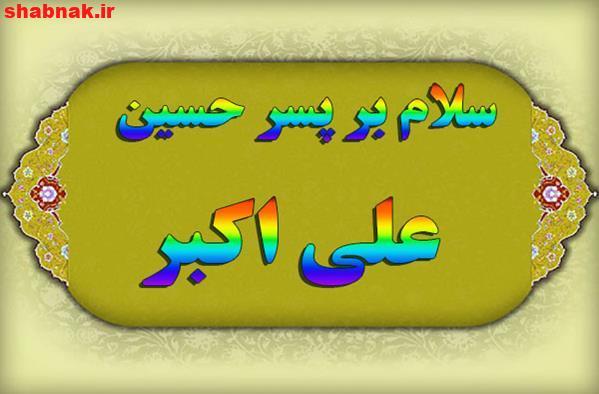 ali akbar 1 - پیامهای تبریک ولادت حضرت علی اکبر +عکس برای پروفایل