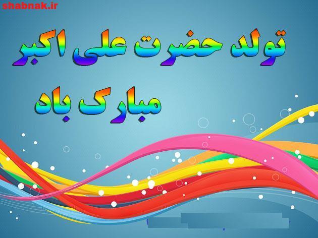 تبریک تولد حضرت علی اکبر