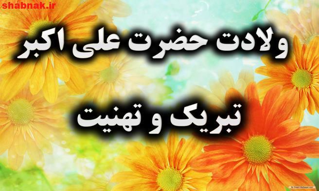 ali akbar 5 - پیامهای تبریک ولادت حضرت علی اکبر +عکس برای پروفایل