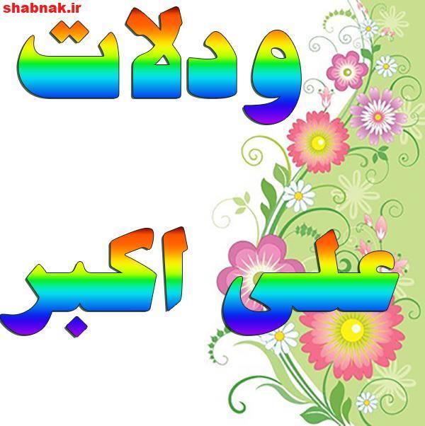 پیامهای تبریک ولادت حضرت علی اکبر +عکس برای پروفایل