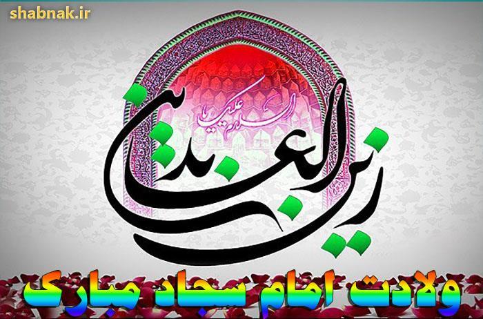 پیام های تبریک ولادت امام سجاد + تبریک ولادت زین العابدین
