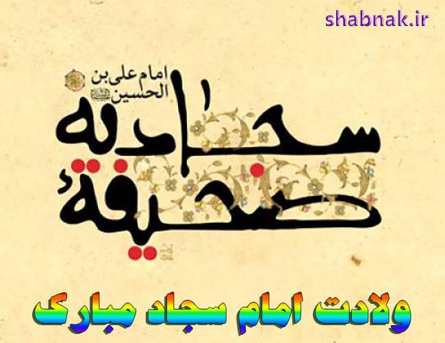 پیام های تبریک ولادت امام سجاد,تبریک ولادت زین العابدین
