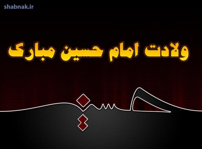 تبریک ولادت امام حسین و تولد امام حسین +عکس