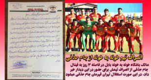 علت انصراف تیم خونه به خونه از فینال جام حذفی +نامه انصراف