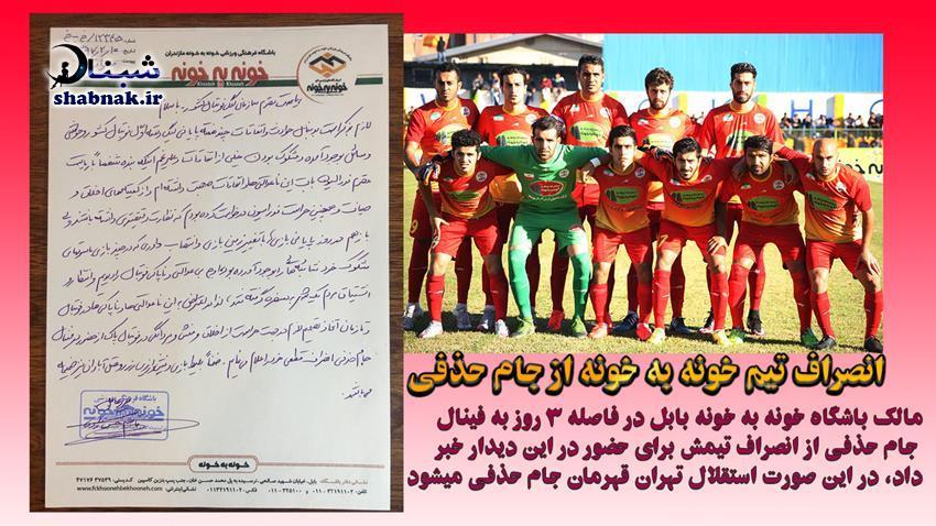 enseraf shabnak.ir  - علت انصراف تیم خونه به خونه از فینال جام حذفی +نامه انصراف