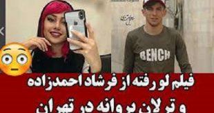 ماجرای رابطه فرشاد احمدزاده با ترلان پرانه +فیلم کولی گرفتن