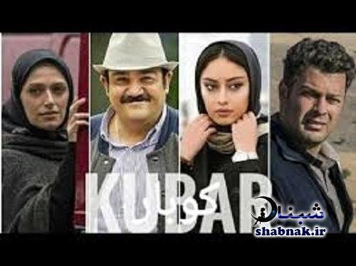 سریال کوبار   بیوگرافی بازیگران سریال کوبار