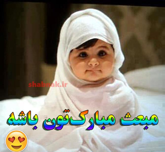 عکس پروفایل عید مبعث,بچه باحجاب