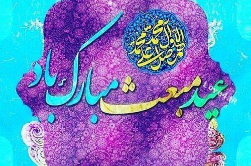 عکس پروفایل عید مبعث و پیام تبریک عید مبعث پیامبر