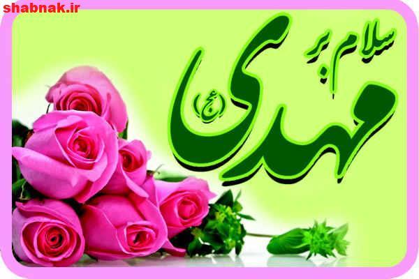 mahdi 13 - عکس پروفایل تبریک نیمه شعبان و عکس پروفایل امام زمان