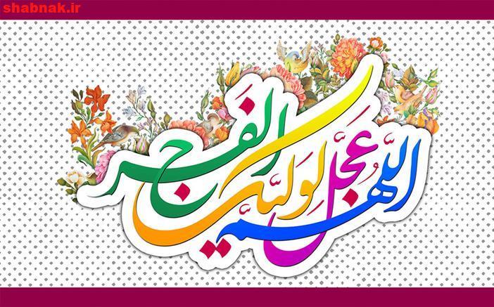 mahdi 2 - عکس پروفایل تبریک نیمه شعبان و عکس پروفایل امام زمان