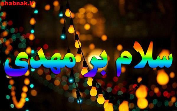 mahdi 4 - عکس پروفایل تبریک نیمه شعبان و عکس پروفایل امام زمان