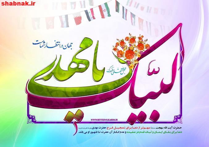mahdi 6 - عکس پروفایل تبریک نیمه شعبان و عکس پروفایل امام زمان