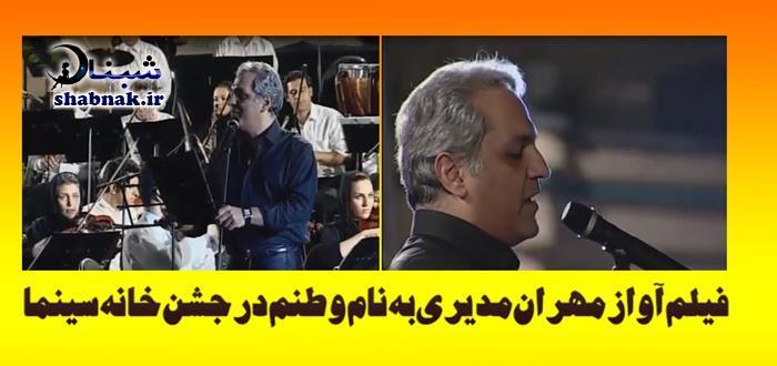 mehran modiri - فیلم اجرای زنده مهران مدیری به نام وطنم در جشن خانه سینما