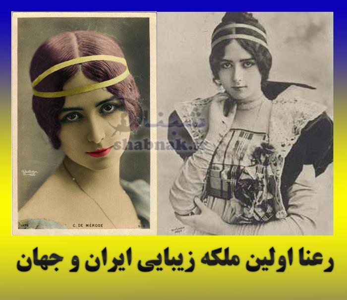 بیوگرافی رعنا ملکه زیبایی ایران +عکس های ملکه زیبایی ایران