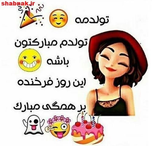 عکس پروفایل تولدم مبارک و عکس تبریک تولد