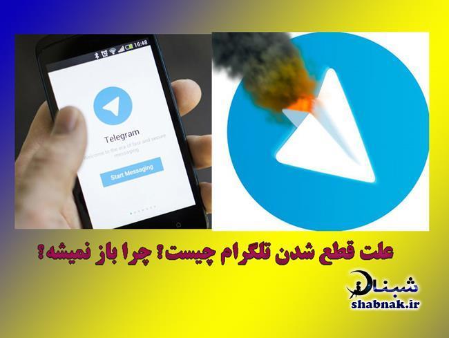 tel shabnka.ir  - علت قطع شدن تلگرام چیست؟ جدیدترین خبر از قطعی تلگرام