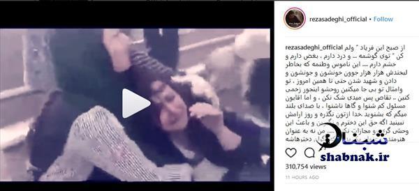 واکنش هنرمندان به فیلم کتک زدن دختر توسط گشت ارشاد