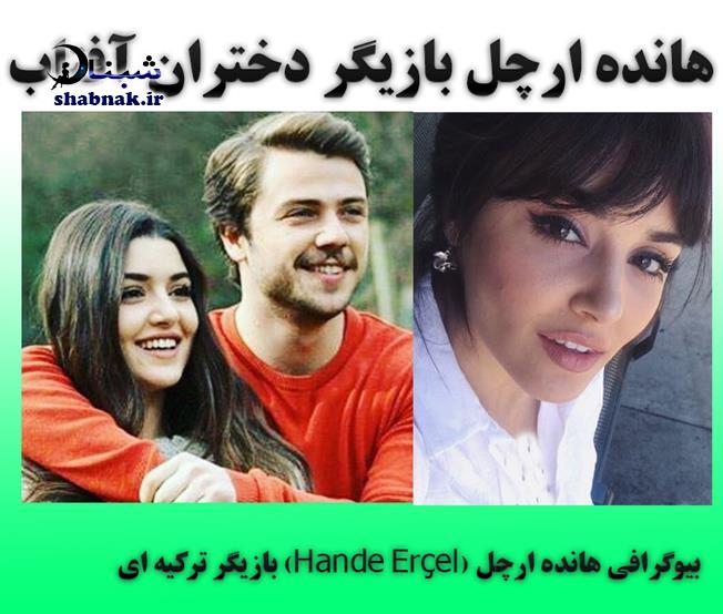 Hande 1 - بیوگرافی هانده ارچل و دوست پسرش +تصاویر شخصی