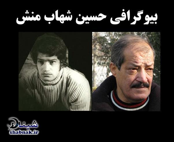 زندگینامه حسین شهاب