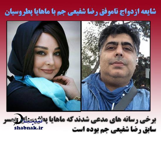 طلاق ماهایا پطروسیان از رضا شفیعی جم
