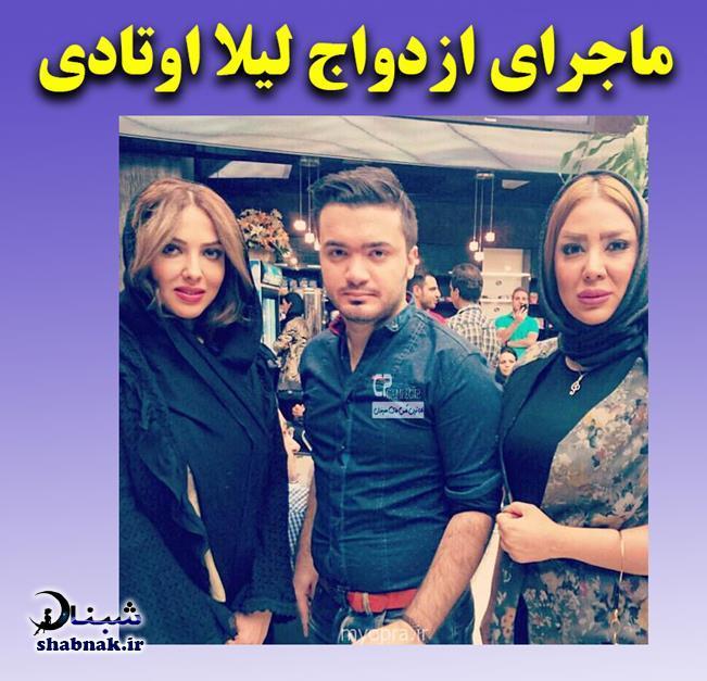 ازدواج لیلا اوتادی و ماجرای ازدواجش +تصاویر همسرش