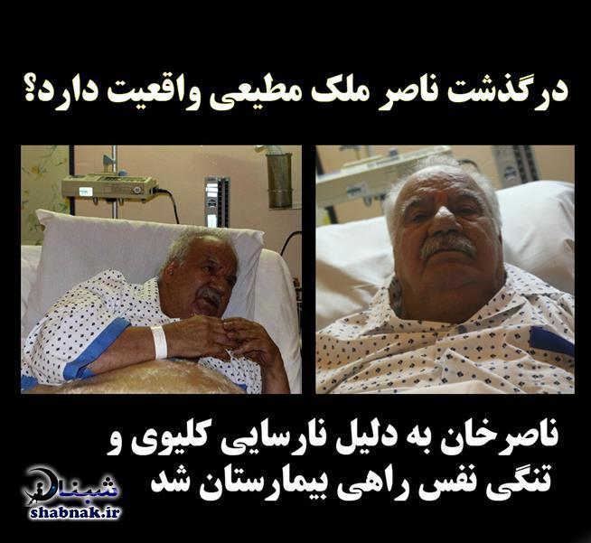 درگذشت ناصر ملک مطیعی +بیماری ناصر ملک مطیعی