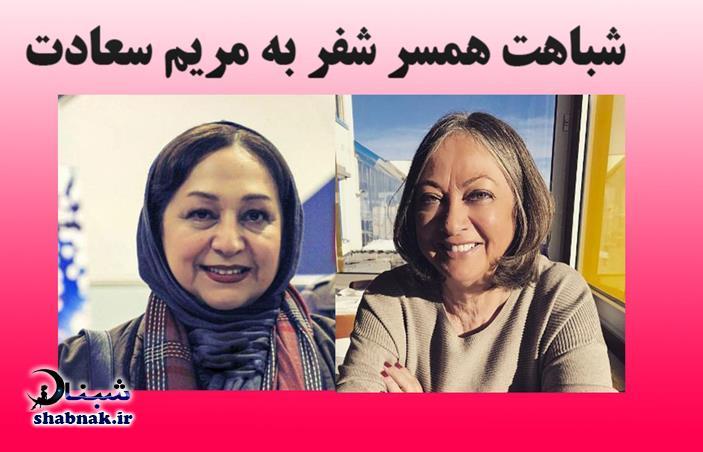 عکس همسر شفر و شباهت همسر شفر با مریم سعادت