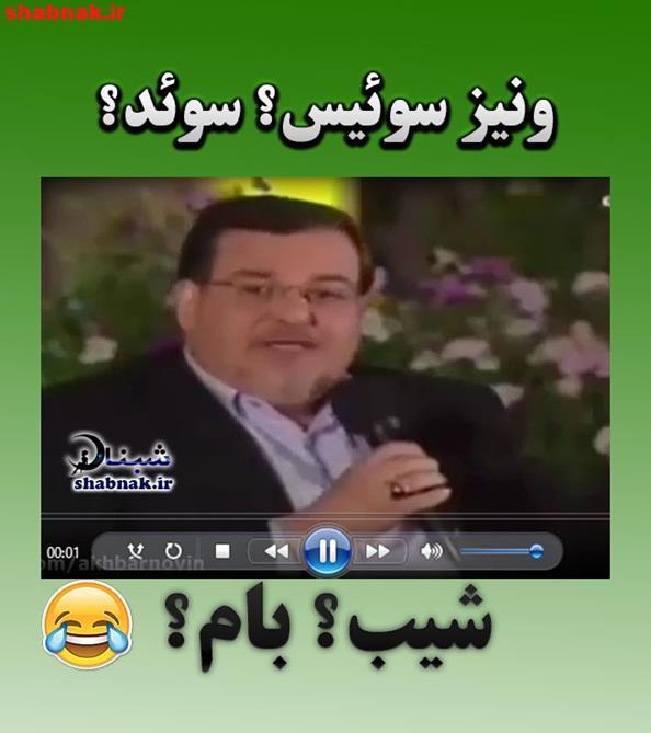 فیلم سوتی رئیس شورای شهر شیراز (ونیز سوئیس؟ سوئد؟)