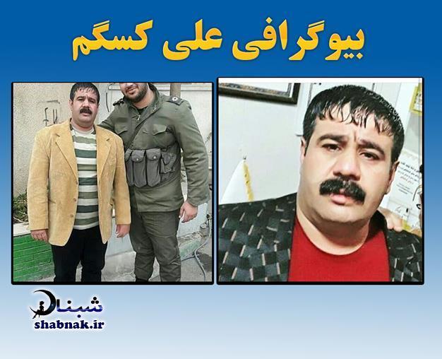 بیوگرافی علی کسگم و کلیپ های علی کرمانشاهی