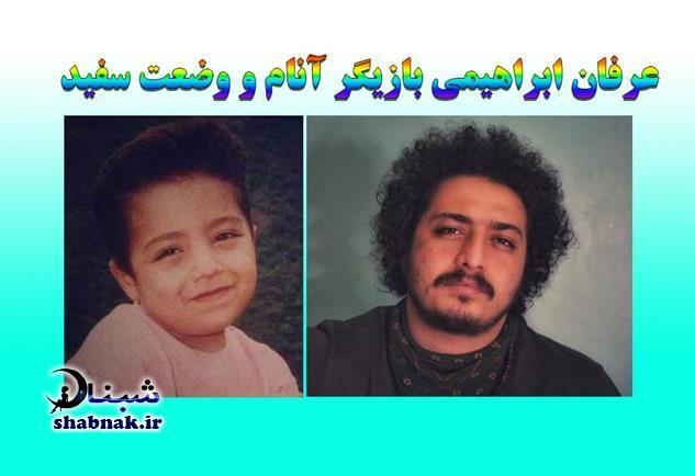erfan ebrahimi 1 - بیوگرافی عرفان ابراهیمی و همسرش +تصاویر خصوصی