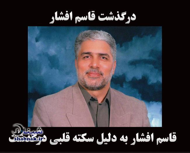 بیوگرافی قاسم افشار گوینده اخبار و همسرش +درگذشت