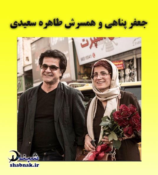 بیوگرافی جعفر پناهی و همسرش