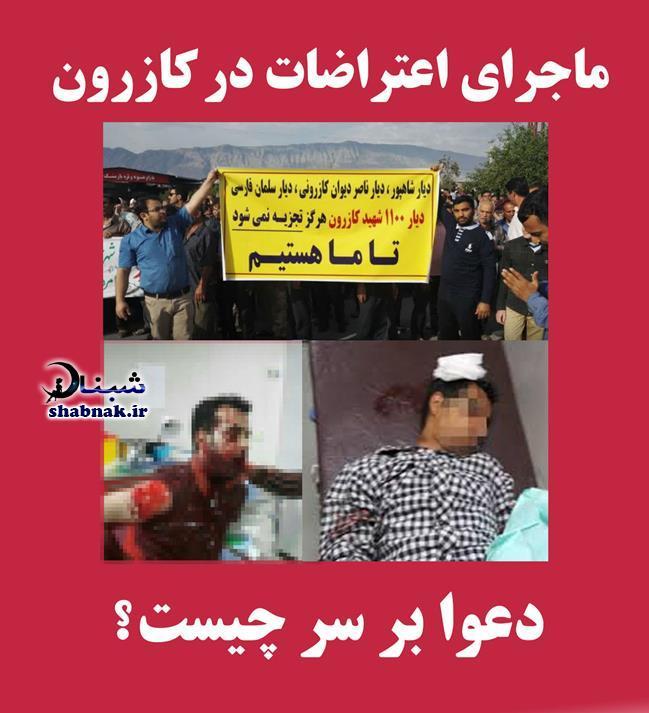 kazeroon shabnak.ir  - فیلم های تظاهرات در کازرون ، دعوا بر سر چیست؟
