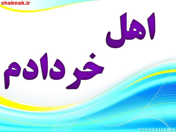 عکس پروفایل متولدین خرداد,عکس پروفایل خرداد ماهی ام
