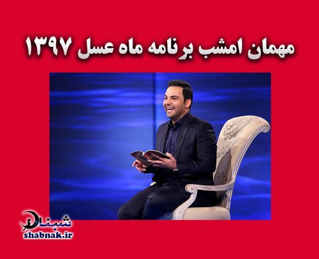 مهمان امشب برنامه ماه عسل 1397+ معرفی مهمانان هرشب