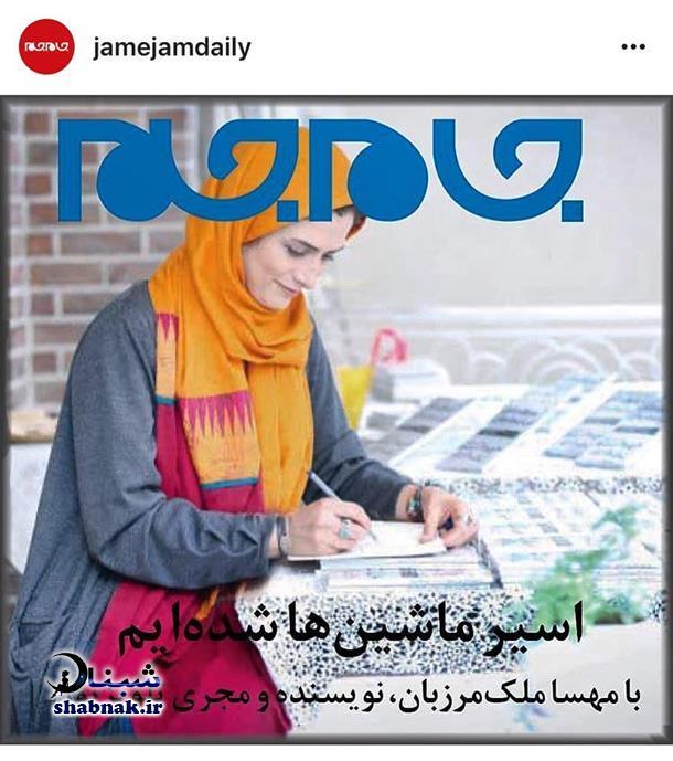 بیوگرافی مهسا ملک مرزبان مجری برنامه