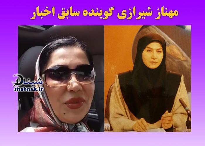 بیوگرافی مهناز شیرازی گوینده اخبار