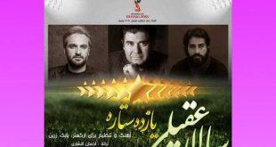 دانلود آهنگ ایران برای جام جهانی 2018 با صدای سالار عقیلی