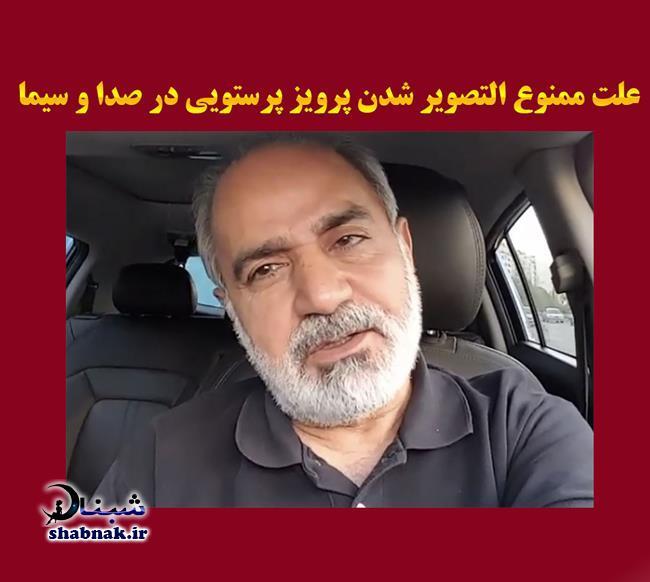 علت ممنوع التصویر شدن پرویز پرستویی در صدا و سیما