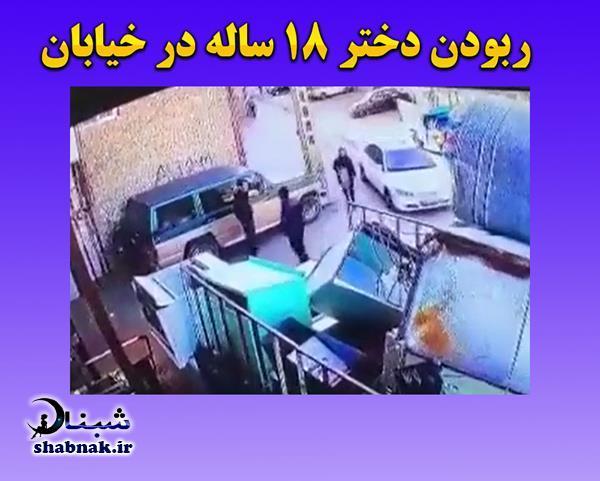 robodan shbnak.ir 2 - ماجرای دزدیدن دختر 18 ساله در خیابان تبریز + فیلم کامل