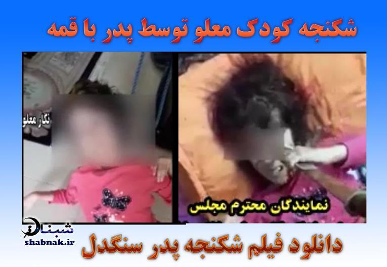 shekanje 2 - فیلم شکنجه دختر معلول و قمه زدن پدر به دخترش در کرج