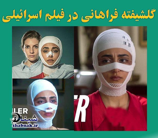 دانلود فیلم پناه با بازی گلشیفته فراهانی,فیلم shelter
