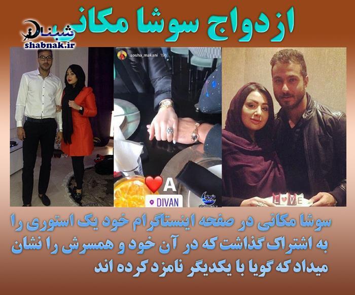 بیوگرافی سوشا مکانی و همسرش +تصاویر و ماجرای ازدواج