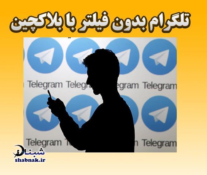تلگرام بدون فیلتر با بلاکچین (تلگرام ایکس) +دانلود