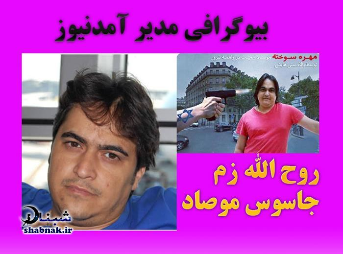 zam 1 - بیوگرافی روح الله زم مدیر کانال آمدنیوز و سایت آمد نیوز