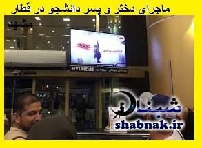 ماجرای بی آبرویی دختر و پسر دانشجو روی مانیتورهای قطار مشهد پخش شد