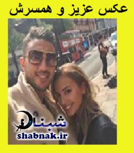 بیوگرافی عزیز بوهادوز و همسرش