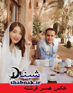 عکس های فرشته حسینی و همسرش
