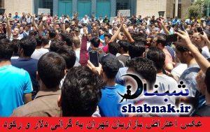 عکس اعتراض بازاریان تهران به گرانی دلار و رکود , علت عکس اعتراض بازاریان تهران به گرانی دلار و طلا